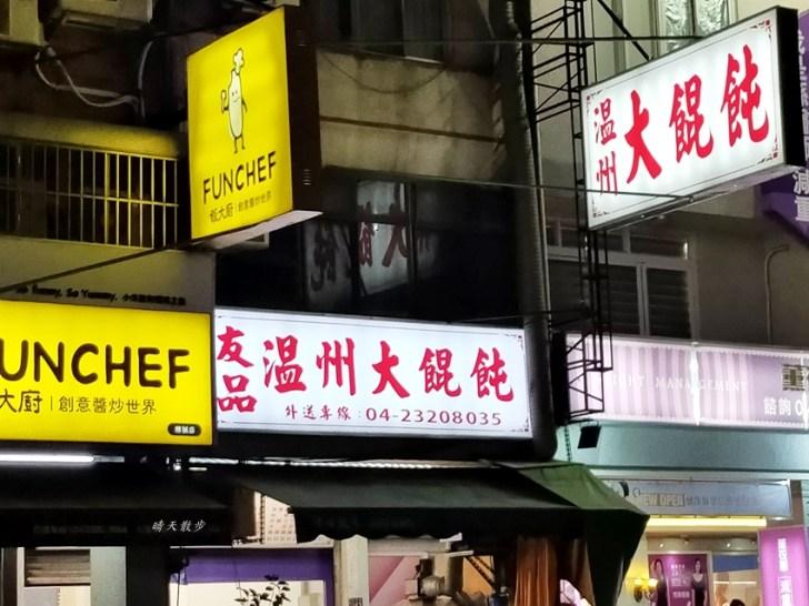 20210323170036 24 - 友品溫州大餛飩精誠店,主打溫州大餛飩,以及餛飩和麵的搭配料理