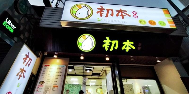 初本粥鋪東興店~東興路口味豐富的廣東粥,宵夜吃得到,還有丼飯、咖哩飯、烏龍麵