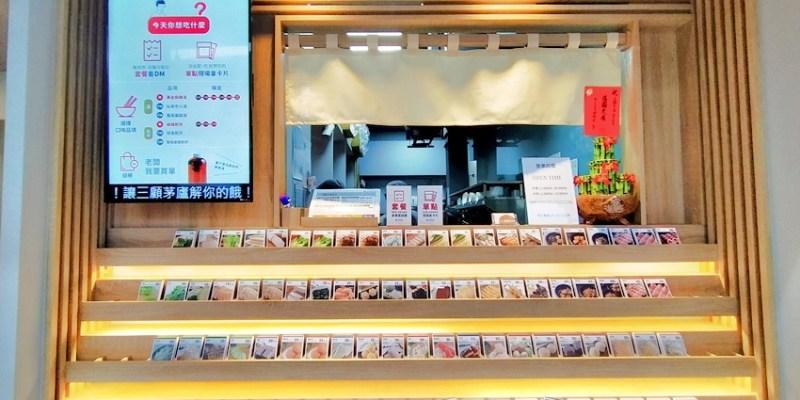 三顧茅廬PLUS台中東興店~拿牌子點菜的滷味,可乾拌可煮湯,好像小火鍋