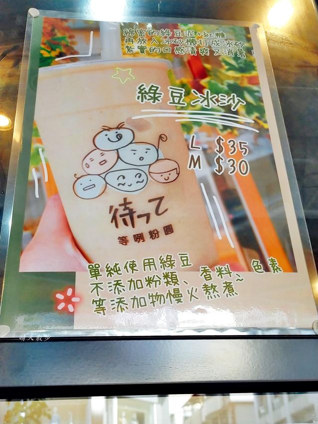 20210423232344 100 - 等咧粉圓台中漢口店~小孩愛珍珠奶茶,大人愛綠豆冰沙,常有特色產品快閃優惠活動