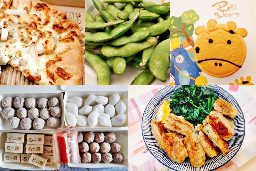 盤點主婦冰庫必備存糧,食材、常備菜、蔬果、點心通通有!