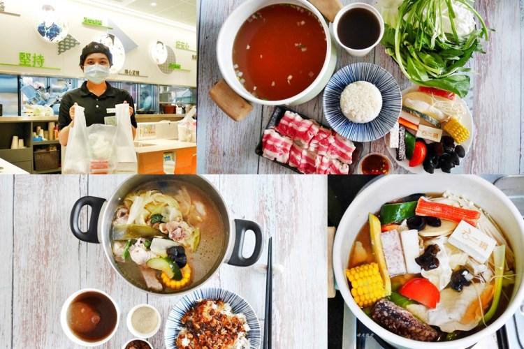 外帶石二鍋回家享優惠,生食鍋肉盤、菜盤免費加大,外帶單點大分量更划算,也可外送熟食鍋喔!