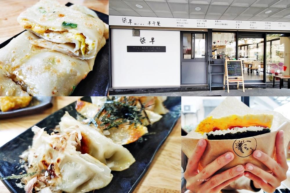 南區早午餐 柒早日式早午餐~有蛋餅、三明治,也有日式飯糰、煎餃,忠明南路早午餐,可外帶、外送