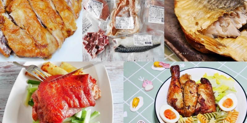 王品瘋美食購物網|海陸空氣炸組~山珍海味通通有,防疫在家輕鬆變出名店美食,德國豬腳我最愛!