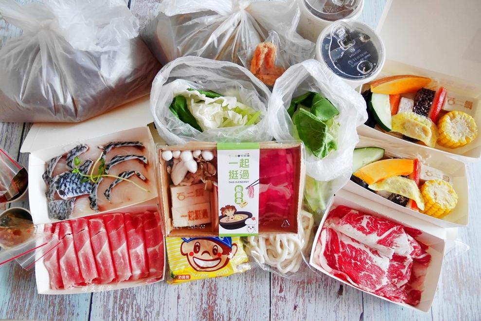 受保護的內容: 石二鍋~限量優惠!外帶生食套餐滿499元,送「石二鍋x好菇道 一起挺過能量盒」,附牛肉或豬肉喔!