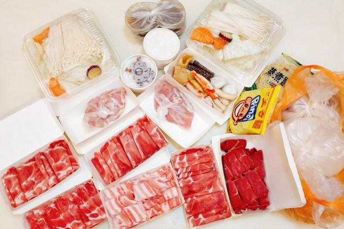 肉多多火鍋~防疫2.0經濟套餐外帶菜單,有雙人餐、四人餐、六人餐,外帶期間限定半價優惠