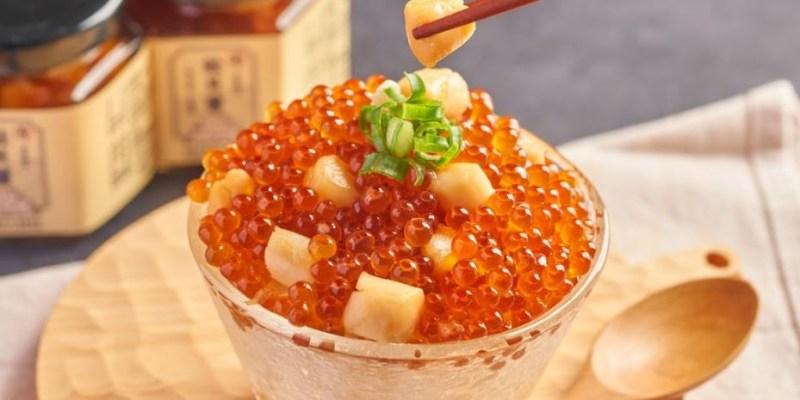南投團購美食王!鮭魚卵搭配干貝的組合你吃過了嗎?幽靈鮭貝醬超好吃