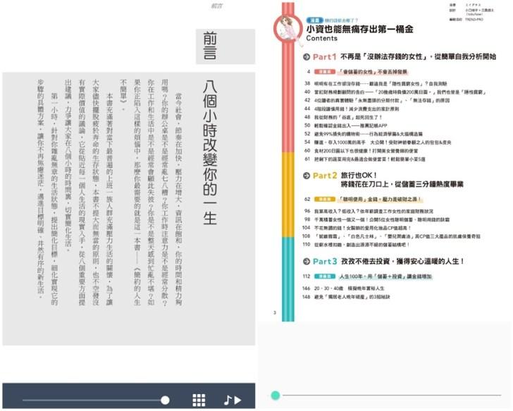 4 8 - 免費借閱電子書~HyRead ebook,台中市立圖書館電子書、電子期刊免費借,建議另申辦國臺圖虛擬借閱證