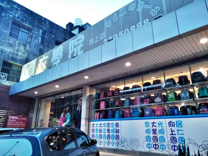 IMG20180731183800 - 衣學院服裝坊~中小學生買制服、體育服、書包的好地方,向上國中、審計新村旁,可用動滋劵、振興三倍券
