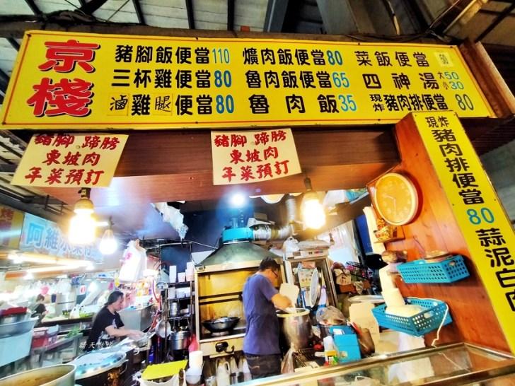 IMG20200814185153 - 南屯便當|京棧美食便當~大隆路黃昏市場超值美味便當,買便當送四神湯!另可預訂豬腳、蹄膀、東坡肉