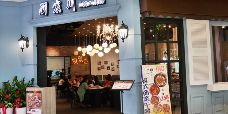 台中美食︱劉震川日韓大食館(秀泰廣場台中站前店)~菜單篇
