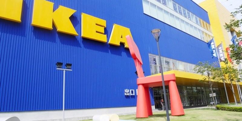 台中︱IKEA宜家家居台中店~絕版品限時出清5折起 2017/3/14~4/30 數量有限 售完為止 平日會員憑購物發票可換冷飲或熱咖啡