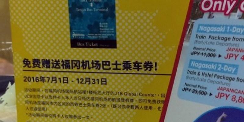 日本福岡機場交通優惠~憑JCB卡和當日登機證存根 免費兌換福岡機場巴士乘車券(Nishitetsu Airport Ticket)兩張 可往返博多、天神和機場 來回程皆可使用(2016年7月1日~12月31日)