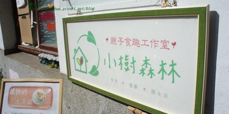 台中親子|小樹森林親子食趣工作室~審計新村裡的綠活小店  推廣食育、慢學、綠生活 賣植物奶冰淇淋 還有親子桌遊和親子料理課程