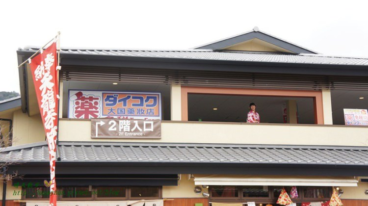 京都必買︱大國藥妝嵐電嵐山站前店Daikoku Drug~開在嵐山小巷內二樓的藥妝店 和服熱舞吸睛 有中文店員 附設廁所和休息區