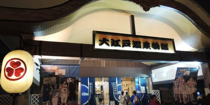 東京景點 台場大江戶溫泉物語~都市裡也能泡湯 江戶時代懷舊風情 泡溫泉、足湯、穿浴衣體驗日本屋台小吃