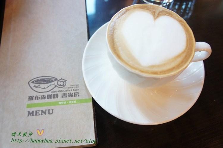 羅布森咖啡書蟲房~立志十年不關的獨立書店 附設咖啡廳 書香與咖啡香的溫暖交融 台中烏日偏遠鄉間的鄰家書房