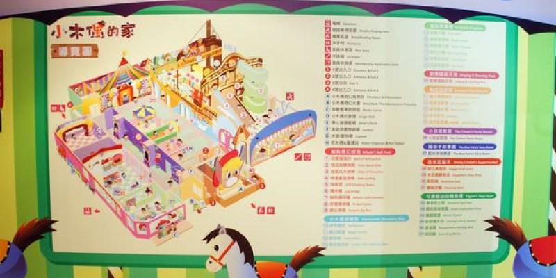 [台中親子]西區∥台中最大的室內兒童樂園~騎士堡小木偶的家,金典綠園道六樓搶先玩!(上):跳跳屋、旋轉木馬、積木區、運動場、說故事派對