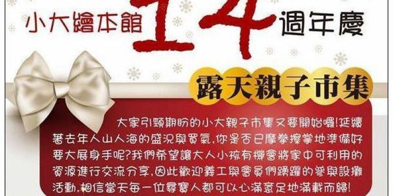 小大繪本館2014週年慶活動:2014/11/22(六)「小大親子市集」又來囉,還有「小荳芽親子回娘家」活動喔!(回味去年擺攤初體驗)
