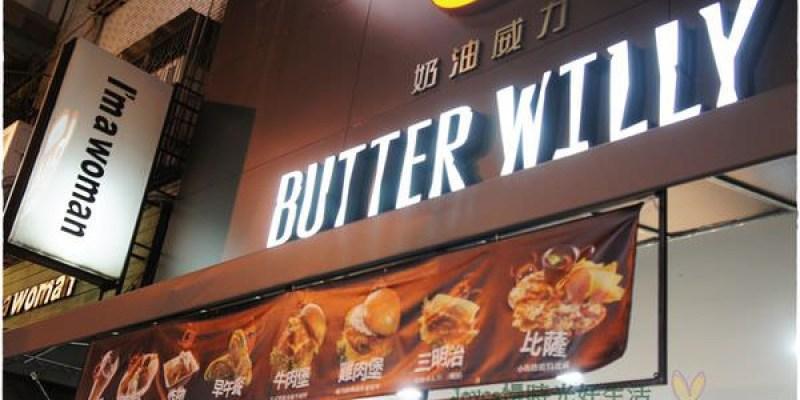 奶油威力脆皮漢堡Butter Willy~真的好威,不只賣漢堡,還有早午餐!