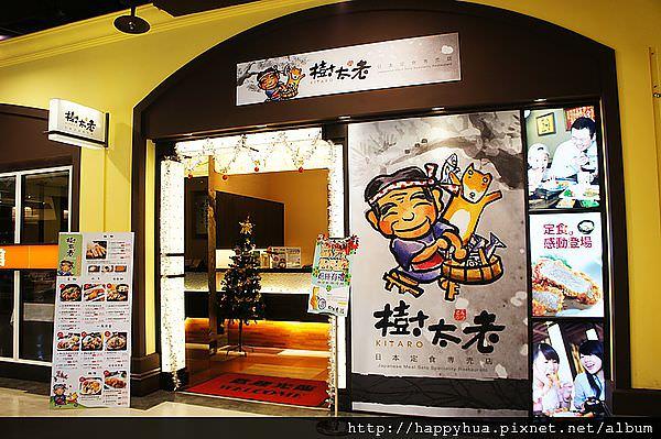 樹太老(台中中港愛買店)~山珍海味日式定食 內容豐富又美味 停車方便