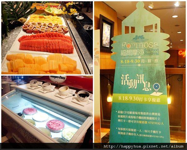 金典酒店亞歐廣場~高級飯店的自助美食百匯