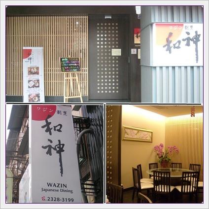 【台中試吃會】夢想的起點~和神日本料理