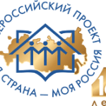 Конкурс «Моя страна – моя Россия».