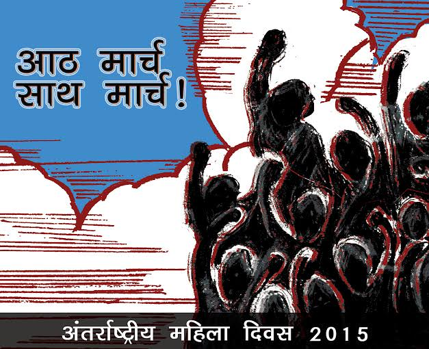 Aath March, Saath March! International Women's Day 2015 Pamphlet
