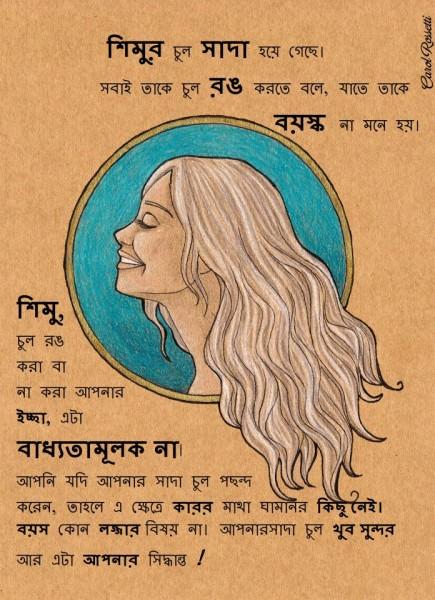 Bengali2