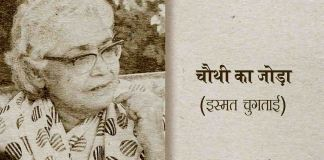 A Feminist Reading Of Chauthi Ka Joda By Ismat Chughtai
