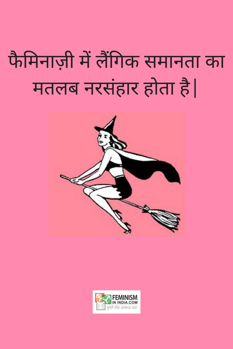 फैमिनाज़ी : लैंगिक समानता का उग्र विरोधी | Feminism In India