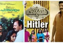 Cinema Of Male Apathy: Rape Scenes In Malayalam Film Through The Ages