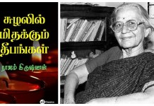 Book Review: Lamps In A Whirlpool (Suzhalil Mithakkum Deepangal) By Rajam Krishnan