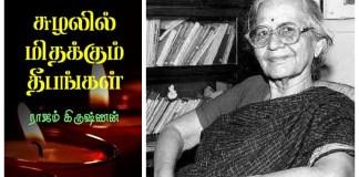 Book Review: Lamps In A Whirlpool (Suzhalil Mithakkum Deepangal) By Rajam Krishnan