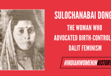 Sulochanabai Dongre: The Woman Who Advocated Birth-Control In Dalit Feminism | #IndianWomenInHistory