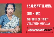 K Saraswathi Amma: The Pioneer Of Feminist Literature In Malayalam | #IndianWomenInHistory