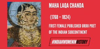 Maha Laqa Chanda: The First Female Published Urdu Poet Of The Indian Subcontinent| #IndianWomenInHistory