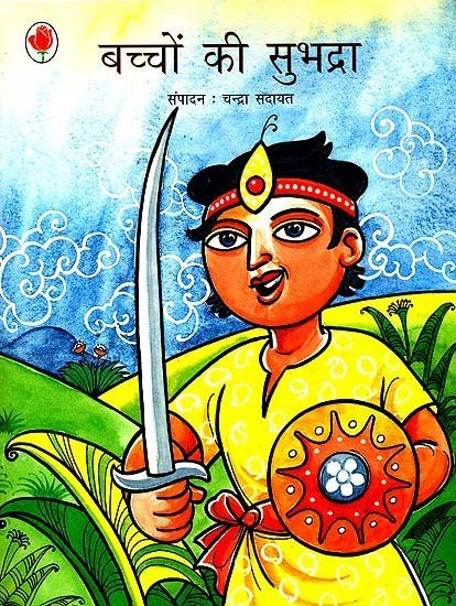 book cover of children's poem by Chauhan