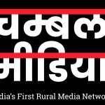 Chambal Media