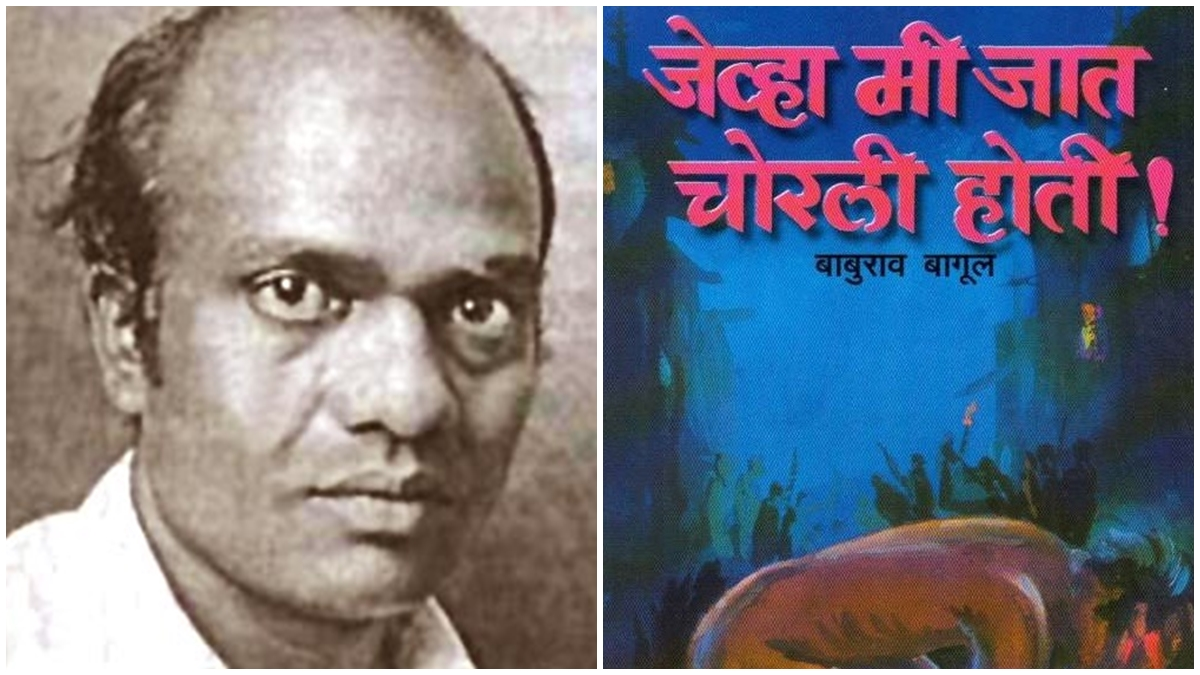 Women In Baburao Bagul's Short Stories From 'When I Hid My Caste'