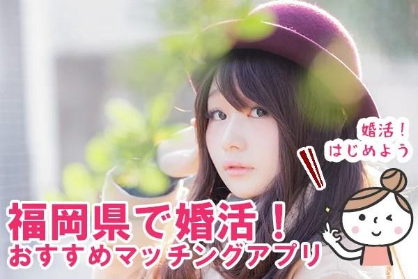 福岡、おすすめ婚活アプリ