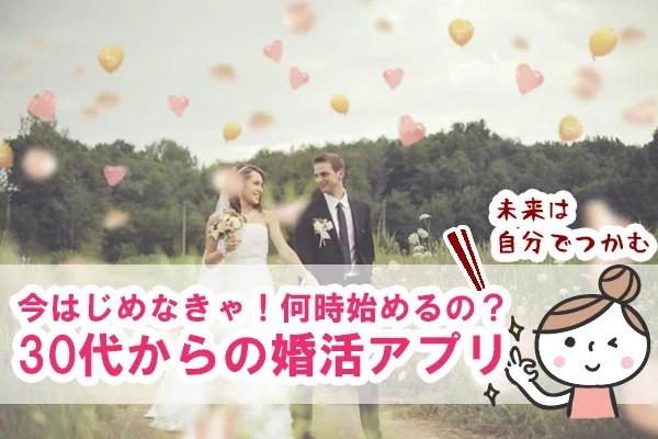30代からの婚活アプリ