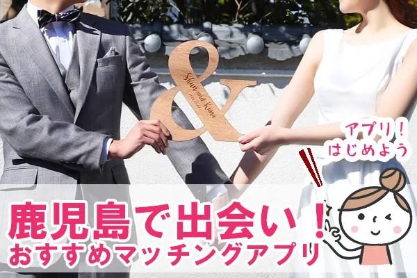 鹿児島で始める婚活アプリ