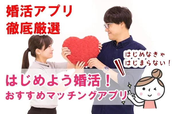 おすすめ婚活アプリ