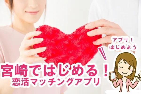 宮崎ではじめる恋活アプリ