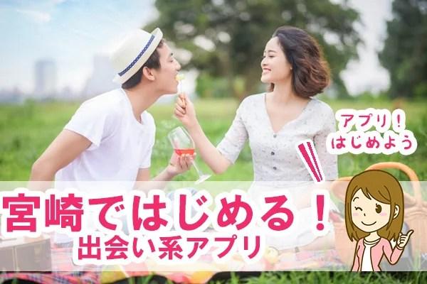 宮崎の出会い系アプリ