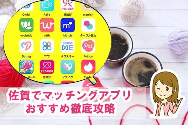 佐賀県のマッチングアプリ