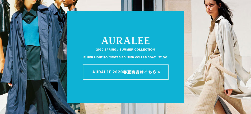 AURALEE 2020 S/S Collection New Arrivals!!