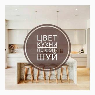 Кухни по Фэншуй